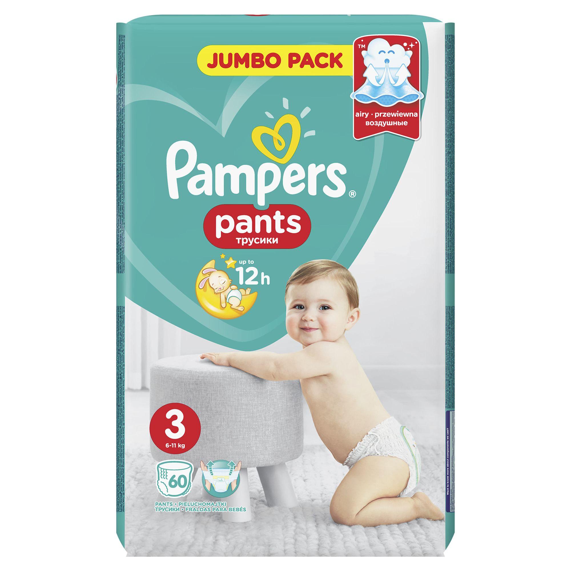 Памперс гащи - pampers pants 3 /60бр./-голям пакет